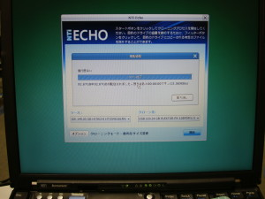 NTI Echoの画面