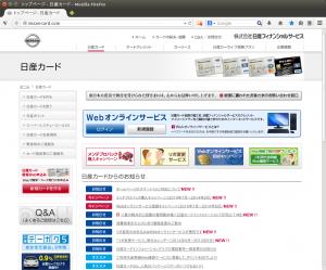 トップページ - 日産カード - Mozilla Firefox_006