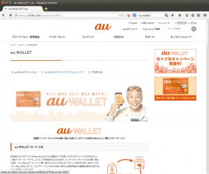 au WALLET | au - Mozilla Firefox_005