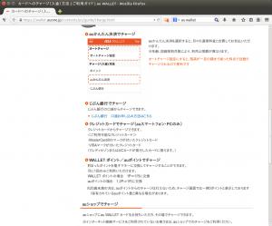 カードへのチャージ(入金)方法 | ご利用ガイド | au WALLET - Mozilla Firefox_007