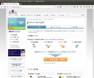 アットユーネットとは?|クレジットカードはUCカード - Mozilla Firefox_009